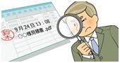 承認の証跡がとれる捺印ログ機能