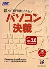 パソコン決裁 Version 2.0