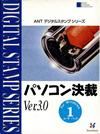 パソコン決裁 Ver.3.0 for Windows