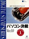 パソコン決裁 Version 3.0 for Macintosh