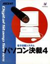 パソコン決裁4