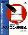 パソコン決裁4 with PKI