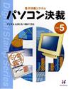 パソコン決裁5