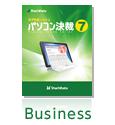 パソコン決裁7 Business