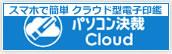 パソコン決裁Cloud