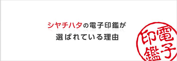 シヤチハタの電子印鑑が選ばれている理由