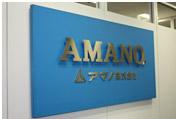 アマノ株式会社様