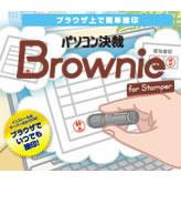 パソコン決裁 Brownie for Stamper