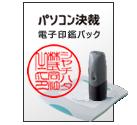 電子印鑑パック インプレットe-18