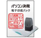 電子印鑑パック インプレットe-25S