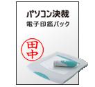 電子印鑑パック インプレットe-9