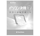 パソコン決裁7 Basic テクニカルサポート